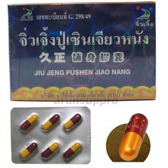 EJACULATION HERBAL SUPPLEMENT MEN BIG PENIS DICK ENLARGEMENT DELAY PREMATURE #JiuJengPushenJiaoNang