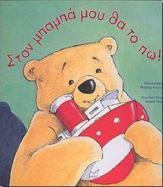 ΠΑΙΔΙΚΑ ΧΑΜΟΓΕΛΑ....: Βιβλία με θέμα τον μπαμπά!!!! Winnie The Pooh, Disney Characters, Fictional Characters, Kindergarten, Books, Kids, Illustration, Livres, Children