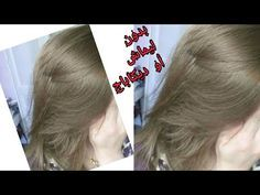 ميلونج للتحصل على أشقر فاتح زيتوني بدون ليماش أو ديكاباج مهما كان شعرك غامق بصبيغة فقط ويغطيلك الشيب Youtube Hair Beauty Beauty Hair