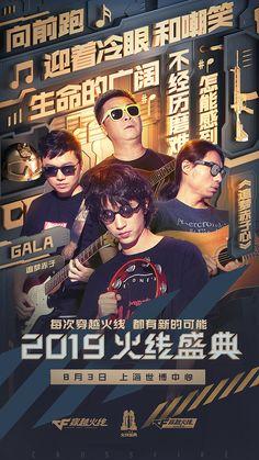 人像 Ads Creative, Creative Director, App Design, Layout Design, Chinese New Year Card, Chinese Posters, Gaming Banner, Splash Screen, Chinese Design