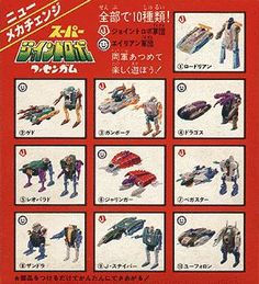 [mixi] トピックのフォト Robot Cartoon, Toy Catalogs, Japanese Toys, Buzz Lightyear, Vintage Toys, Transformers, Notes, Hero, Baseball Cards