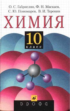 Решение заданий по химии 10