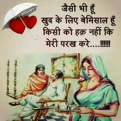 New Emotional Bahu Quotes In Hindi - hindi quotes
