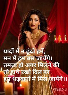 Love Poems In Hindi, Poetry Hindi, Hindi Shayari Love, Romantic Shayari, Good Morning Friends Quotes, Good Morning Image Quotes, Bff Quotes, Crush Quotes, Qoutes