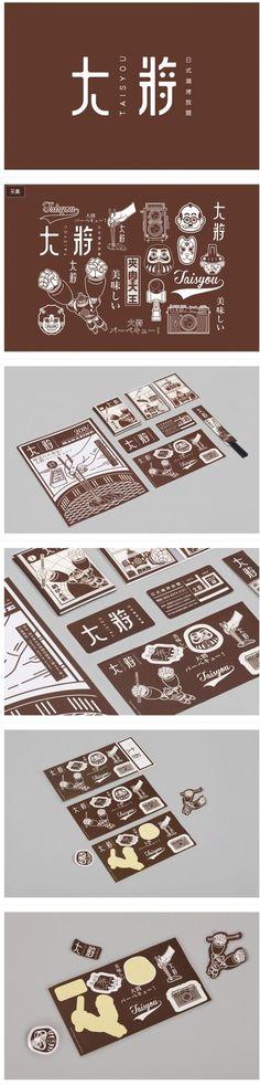 大將日式燒烤放題品牌VI设计 | Chi...: