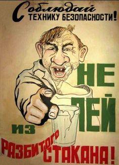 Привет с большого бодуна... Ww2 Posters, Funny Posters, Funny Images, Funny Photos, Propaganda Art, Soviet Art, Pin Up Illustration, Man Humor, Holidays And Events