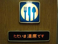 食堂車ネオンサイン