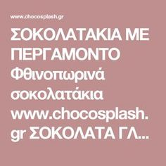 ΣΟΚΟΛΑΤΑΚΙΑ ΜΕ ΠΕΡΓΑΜΟΝΤΟ Φθινοπωρινά σοκολατάκια www.chocosplash.gr ΣΟΚΟΛΑΤΑ ΓΛΥΚΑ ΖΑΧΑΡΟΠΛΑΣΤΙΚΗ ΣΥΝΤΑΓΕΣ ΜΑΓΕΙΡΙΚΗ
