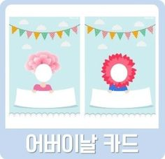 [made me] 어버이날 카드 도안 : 네이버 블로그 Birthday Party Design, 1st Birthday Parties, Happy Birthday, Paul Cezanne Paintings, Birthday Board, Carnations, Paper Art, Card Making, Arts And Crafts