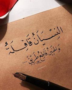 اقتباسات عربية Wise Words Quotes Words Quotes Love Quotes Wallpaper