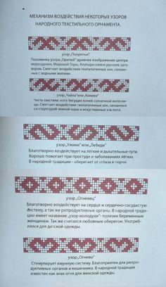 Узоры и символы славянской вышивки - Irina_Kolegova
