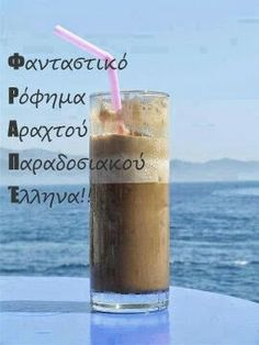 i will be drinking Frappe in Greece. Greek coffee served chilled and has foam. But First Coffee, My Coffee, Coffee Time, Tea Time, Funny Greek Quotes, Greek Culture, Island Food, Clever Quotes, Mind Body Soul