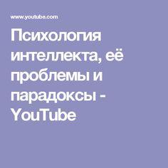 Психология интеллекта, её проблемы и парадоксы - YouTube