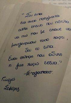 Σεφέρης I Love You, My Love, Greek Quotes, Tattoo Quotes, Poems, Thoughts, Greeks, Card Ideas, Graffiti