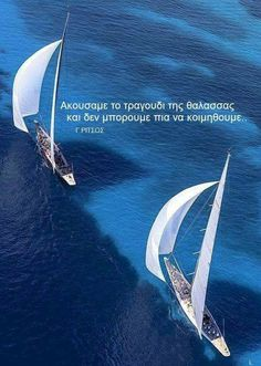 Positive Thoughts, Positive Quotes, Motivational Quotes, Inspirational Quotes, Passion Quotes, Life Quotes, Greek Words, In Ancient Times, Greek Quotes