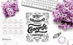 Вдохновляющие обои с календарями на 2018 год для ноутбука, планшета и телефона | Блог издательства «Манн, Иванов и Фербер»