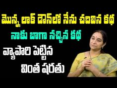 Ramaa Raavi about Best Favourite Moral Big Story || Best Bed Time Story || SumanTV Mom - YouTube Best Brains, Cool Beds, Morals, Bedtime, Channel, Mom, Videos, Youtube, Morality