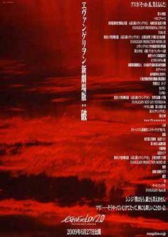 Image result for evangelion japanese poster