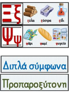 Learn Greek, Nursery Activities, Greek Alphabet, Greek Language, School Projects, Grammar, Advice, Learning, Languages