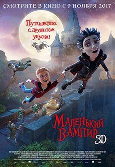 Фильмы — Маленький вампир