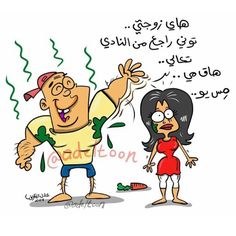 كاريكاتير موقع الرسام عادل القلاف (الإلكتروني)  يوم الخميس 18 سبتمبر 2014  ComicArabia.com (Beta)