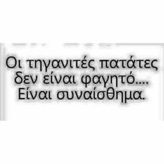 Pes to psemata! Funny Greek Quotes, Funny Quotes, Funny Memes, Favorite Quotes, Best Quotes, Love Quotes, Just Kidding, I Love Books, The Funny