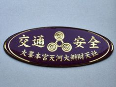 奈良 天河大辨財天社 http://www.tenkawa-jinja.or.jp