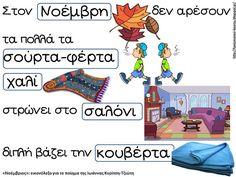 """""""Νοέμβριος"""": εικονόλεξο και φύλλο εργασίας για το ποίημα της Ιωάννας Κυρίτση-Τζιώτη Classroom, Teaching, Activities, School, Blog, Autumn, Fall, Calendar, Therapy"""