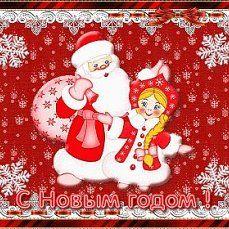 Дед Мороз и Снегурочка: С Новым годом!