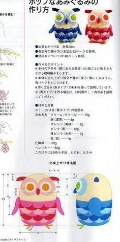 손뜨개 부엉이 인형 도안 : 네이버 블로그
