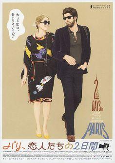2 Days in Paris (Julie Delpy, 2007) Japanese design