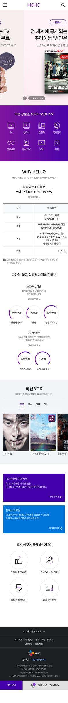 CJ Hello 서브메인 1