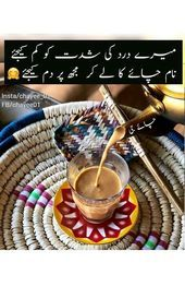 Urdu Funny Quotes, Urdu Funny Poetry, Love Poetry Urdu, Poetry Quotes, Qoutes, Chai Quotes, Laughing Pictures, Love Diary, Glitter Pictures