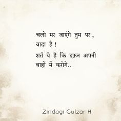 Love Birds Quotes, Love Quotes Poetry, Love Me Quotes, Motivational Quotes In Hindi, Inspirational Quotes, Two Line Shayari Hindi, Love Qutoes, Bear Gif, Bollywood Quotes