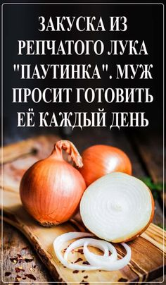 Baking Recipes, Onion, Nom Nom, Salads, Good Food, Snacks, Vegetables, Cooking, Food