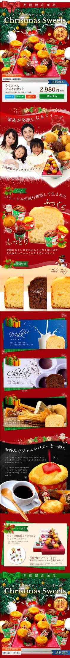 くまもと菓房 クリスマスマフィンLP