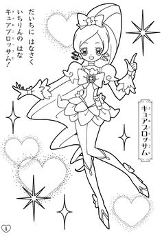 http://www.oasidelleanime.com/minisiti/colorare/fresh-pretty/original5/HeartCatch_Pretty_Cure_03.jpg