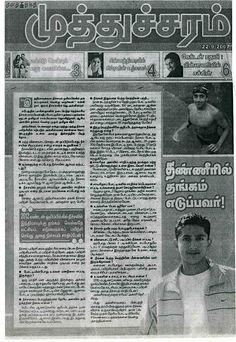 Swimmer Agnishwar - Golden Boy of Tamil Nadu