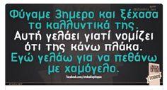 Φωτογραφία του Frixos ToAtomo. Funny Status Quotes, Funny Greek Quotes, Funny Statuses, Funny Picture Quotes, Sarcastic Quotes, Humorous Quotes, Funny Images, Funny Photos, Sarcasm Humor