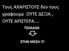 Εικονες με λογια Greek Quotes, Best Quotes, Calm, Writing, Humor, Reading, Life, Beautiful, Best Quotes Ever