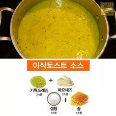 Sauce Recipes, Baking Recipes, Healthy Recipes, Korean Dishes, Korean Food, Good Food, Yummy Food, Daily Meals, Food Menu