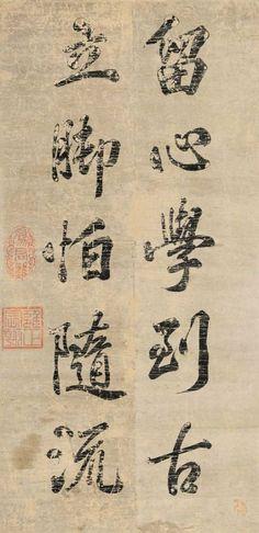 雍正 - 書法 《留心學到古,立腳怕隨流》