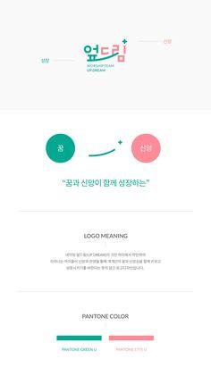 Typo Logo Design, Brand Identity Design, Branding Design, City Branding, Logo Branding, Korean Logo, Ppt Template Design, Ci Design, Banner Design Inspiration
