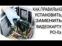 Как установить видеокарту PCI-E Как заменить видеокарту в компьютере Вид...
