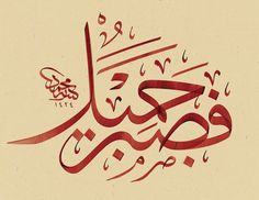 Arabic Calligraphy (Islamic Calligraphy) is a type of visual art which is portrayed in the form of 28 Arabic script derived from the Aramaic Nabataean Arabic Font, Arabic Calligraphy Design, Persian Calligraphy, Arabic Calligraphy Art, Arabic Quotes, Islamic Quotes, Name Design Art, Types Of Visual Arts, Coran