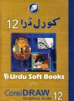 PHP Urdu Book, PHP, MySQL and Web Development in Urdu