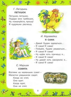 Image gallery – Page 831547518669811303 – Artofit 4 Year Old Activities, Russian Lessons, Kids Education, Crafts For Kids, Image, Gallery, Child, Bebe, Kids Learning