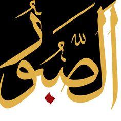 Ar-rahman Painting - As-sabur by Catf