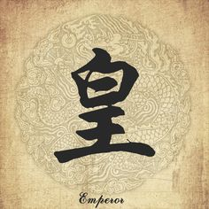 Chinese character tattoo--Emperor