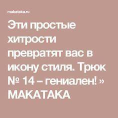 Эти простые хитрости превратят вас в икону стиля. Трюк № 14 – гениален! » MAKATAKA